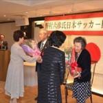 野村六彦氏の日本サッカー殿堂入りを祝う会